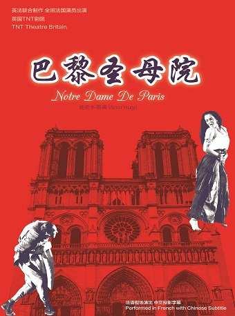 英法联合制作—英国TNT剧院原版经典《巴黎圣母院》