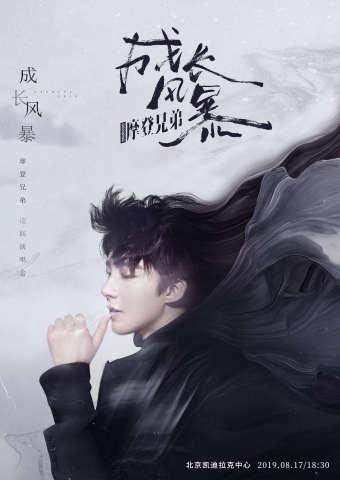 """2019摩登兄弟""""成长风暴""""巡回演唱会北京站"""