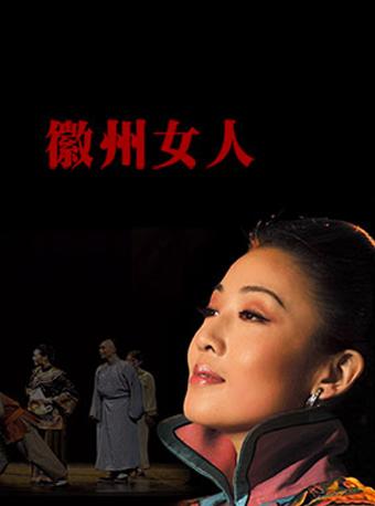 庆祝新中国成立70周年:再芬黄梅艺术剧院 经典原创黄梅戏《徽州女人》