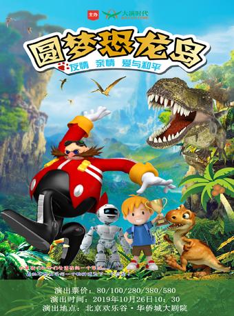 大型探险儿童舞台剧《圆梦恐龙岛》