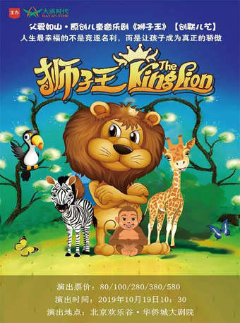 儿童音乐剧狮子王订票_儿童音乐剧狮子王门票_首都票务网