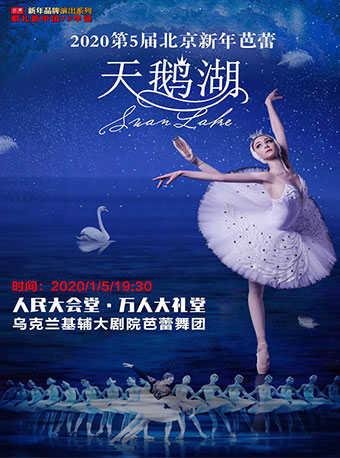 2020第5屆北京新年芭蕾—烏克蘭基輔大劇院芭蕾舞團《天鵝湖》