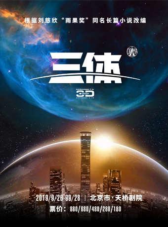 多媒体科幻舞台剧《三体I 地球往事》