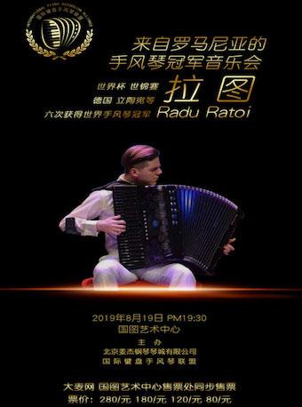 来自罗马尼亚的手风琴冠军音乐会门票_首都票务网