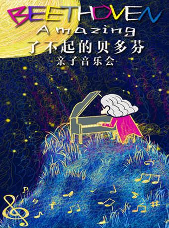 了不起的贝多芬—月光中秋节亲子音乐会