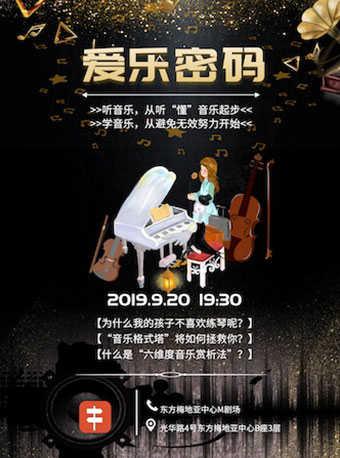 爱乐密码古典之旅室内音乐会