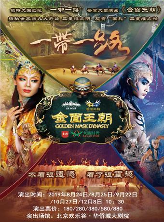 北京欢乐谷史诗级大型演出《金面王朝》