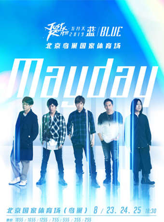 五月天Mayday 2019 Just Rock It!!! 蓝 | BLUE—彩神直播站