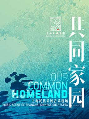 上海民族乐团共同家园音乐会门票_首都票务网