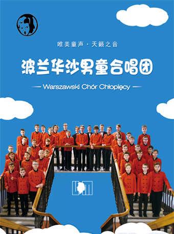"""唯美童聲""""天籟之音""""波蘭華沙男童合唱團北京音樂會"""
