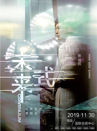 【长沙】2019张信哲世界巡回演唱会长沙站—未来式