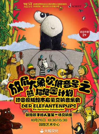 德国原版绘本启蒙交响音乐会—放屁大象吹低音号之熊猫绝密计划