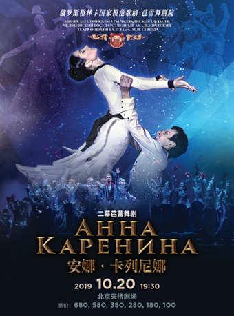 俄羅斯格林卡國家模范芭蕾舞劇院二幕芭蕾舞劇《安娜卡列尼娜》
