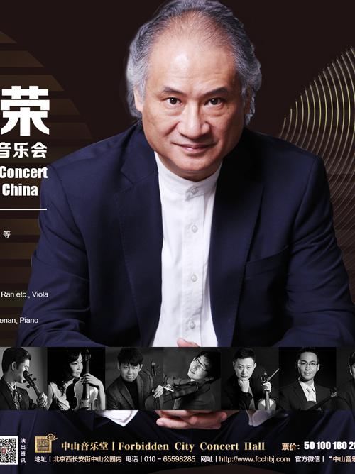 心心向荣—何荣教授归国20周年庆典音乐会