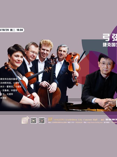 弓弦传奇40年—捷克国宝布拉格四重奏音乐会
