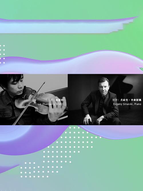 弦动心声林朝阳小提琴独奏音乐会门票_首都票务网