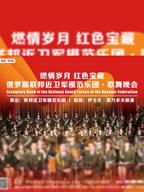 燃情歲月紅色寶藏—俄羅斯聯邦近衛軍模范樂團歌舞晚會