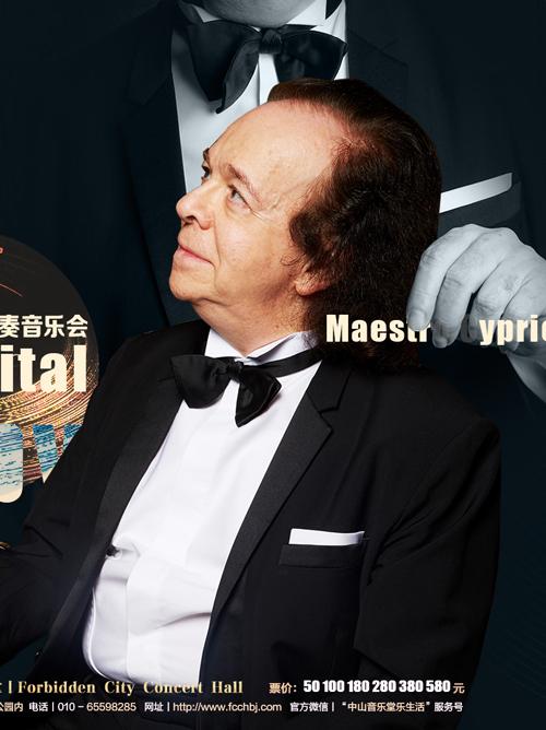 肖邦的美好年代—法国钢琴大师希普林卡萨利斯独奏音乐会