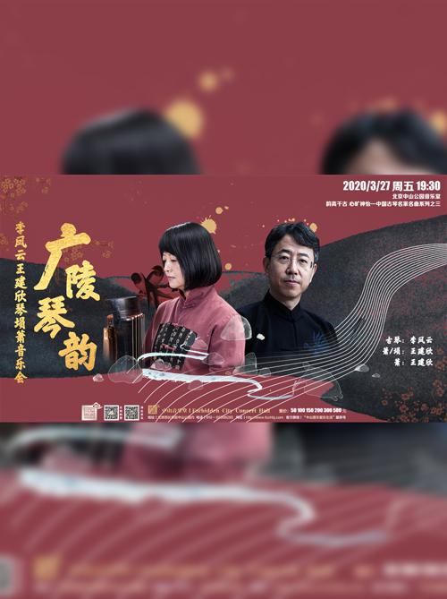 广陵琴韵李凤云王建欣琴埙箫音乐会门票_首都票务网