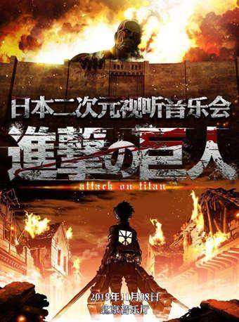 《进撃の巨人》日本经典动漫二次元视听音乐会