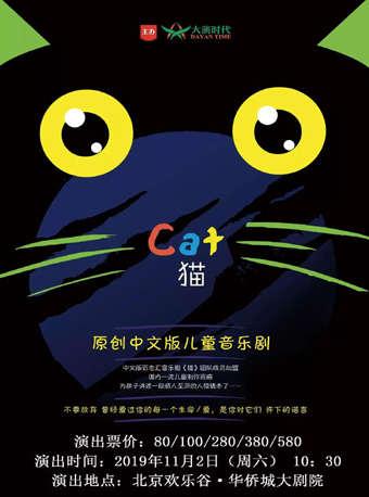 经典中文版儿童音乐剧《猫》