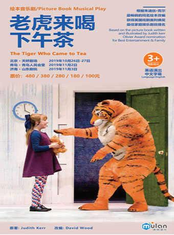 英国伦敦西区音乐剧《老虎来喝下午茶》