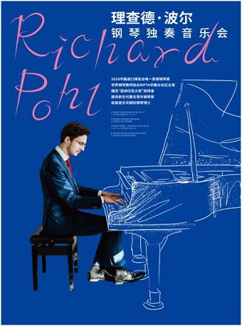 理查德波尔钢琴独奏音乐会订票_理查德波尔钢琴独奏音乐会门票_首都票务网