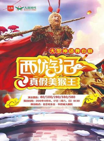 神话舞台剧西游记之真假美猴王门票_首都票务网