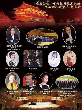 难忘的歌中外经典艺术歌曲首都女子合唱团音乐会门票_首都票务网