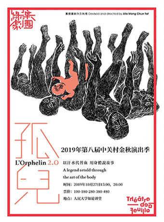 香港绿叶剧团《孤儿2.0》