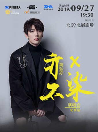 2019简弘亦亦X不染演唱会时间/地点/门票价格