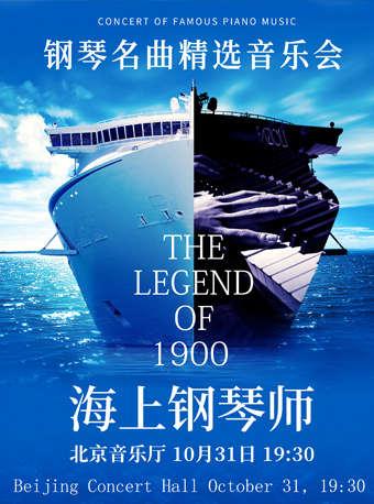 《海上钢琴师》钢琴名曲精选音乐会