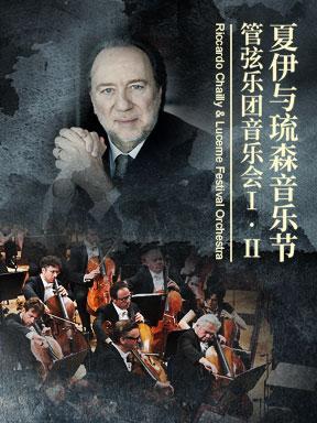 夏伊与琉森音乐节管弦乐团音乐会门票_首都票务网