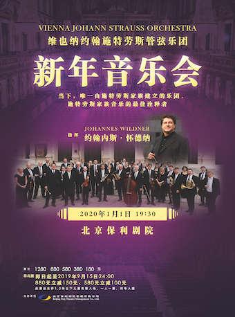 维也纳约翰施特劳斯管弦乐团北京新年音乐会门票_首都票务网