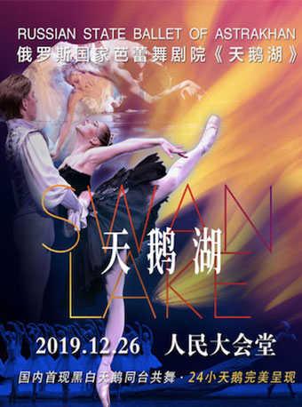 2019人民大会堂俄罗斯芭蕾舞天鹅湖订票_芭蕾舞天鹅湖门票_首都票务网