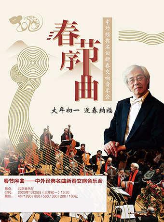 春节序曲中外经典名曲新春交响音乐会门票_首都票务网