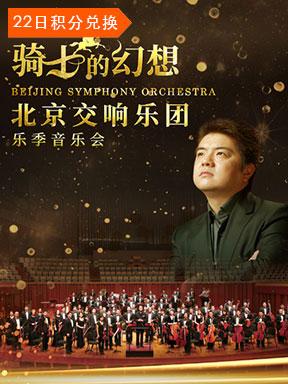 """""""骑士的幻想""""北京交响乐团音乐会"""