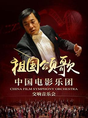 """""""祖国颂歌""""中国电影乐团交响音乐会"""