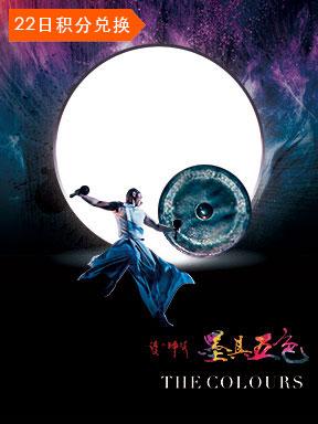 2019国家大剧院舞蹈节:台湾优人神鼓《墨具五色》