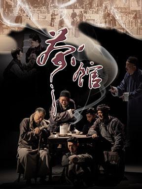 李六乙导演四川人民艺术剧院四川话版《茶馆》