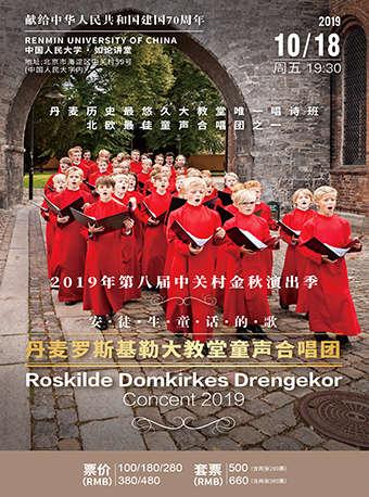 丹麥羅斯基勒大教堂童聲合唱團音樂會門票_首都票務網