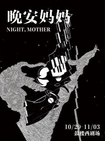 普利策奖获奖作品 女性主义经典戏剧《晚安,妈妈》