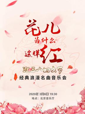 花儿为什么这样红迎三八妇女节经典浪漫名曲音乐会门票_首都票务网