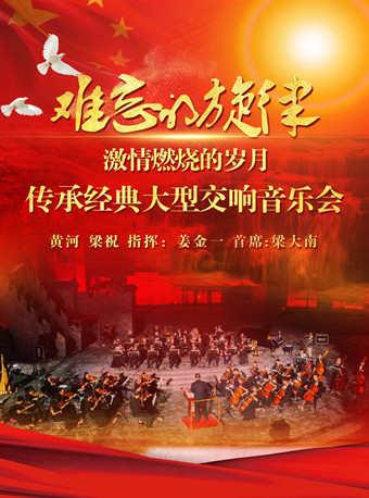 《难忘的旋律》激情燃烧的岁月—传承经典大型交响音乐会