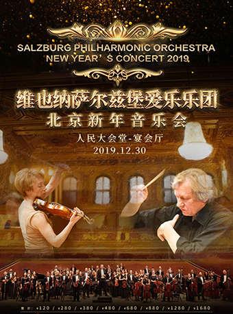奥地利萨尔兹堡爱乐乐团2020年北京新年音乐会