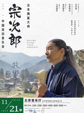 故乡的原风景—宗次郎陶笛音乐会