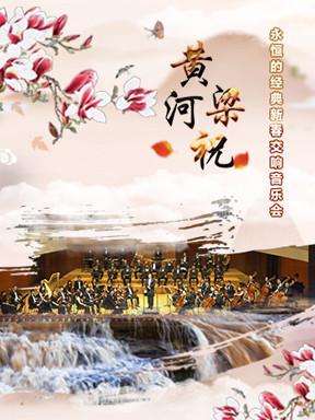 黄河梁祝—永恒的经典新春交响音乐会