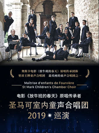 電影《放牛班的春天》原唱傳承者—里昂圣馬可室內童聲合唱團音樂會