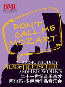 第二十二届北京国际音乐节:二十一世纪音乐奇才阿尔玛多伊彻作品音乐会
