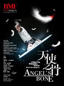 第二十二届北京国际音乐节:普利策之星杜韵歌剧作品《天使之骨》